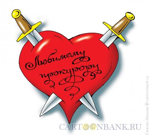 Карикатура: Валентинка для прокурора, Смагин Максим