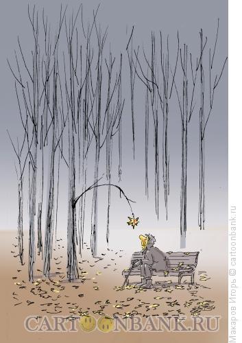 Карикатура: Последний лист осени, Макаров Игорь