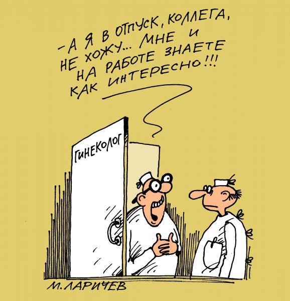 Карикатура: работа у нас такая, михаил ларичев