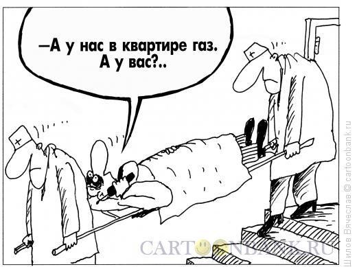 Карикатура: А что у вас?, Шилов Вячеслав