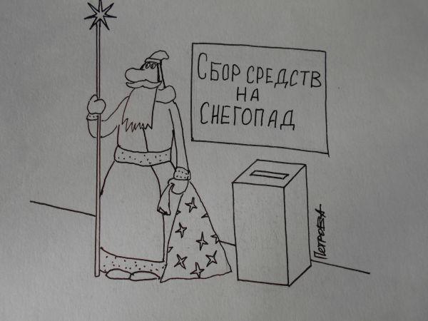 Карикатура: Дед Мороз, Петров Александр