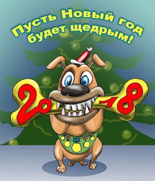 Карикатура: Пусть Новый год будет щедрым!, Евгений Кран