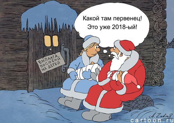 Карикатура: Выплата на первенца, Александр Зудин