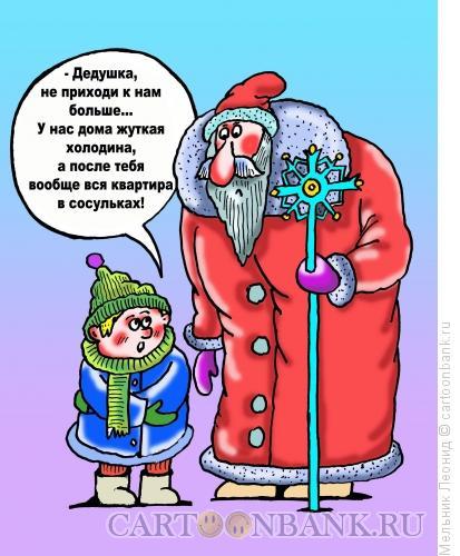Карикатура: Холодный дед Мороз, Мельник Леонид