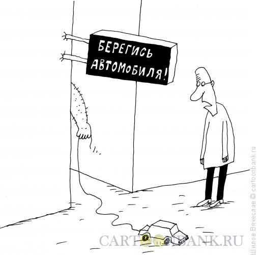 Карикатура: Берегись автомобиля, Шилов Вячеслав