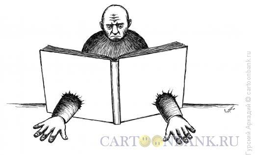 Карикатура: книга с дырами, Гурский Аркадий