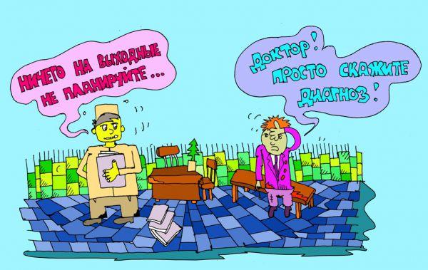 Карикатура: НЕДОСКАЗАННОСТЬ хуже всего..., leon2008