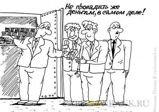 Карикатура: Эх, денюжки!, Мельник Леонид