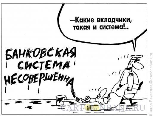 Карикатура: Несовершенная система, Шилов Вячеслав