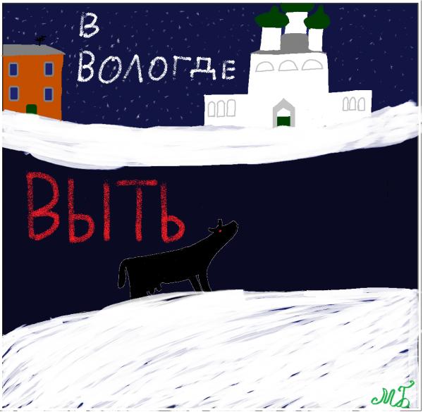 Карикатура: В Вологде Выть, Матвей