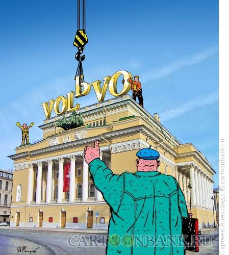 Карикатура: VOLVO ? ?????, Сергеев Александр