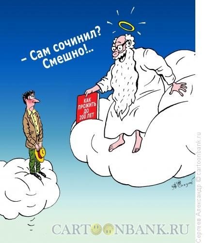 Карикатура: Автор и Читатель, Сергеев Александр