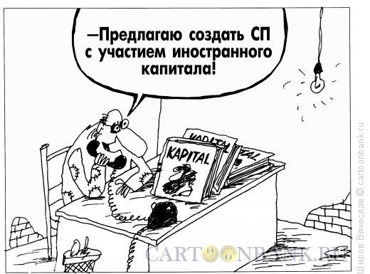 Карикатура: �ностранный Капитал, Шилов Вячеслав