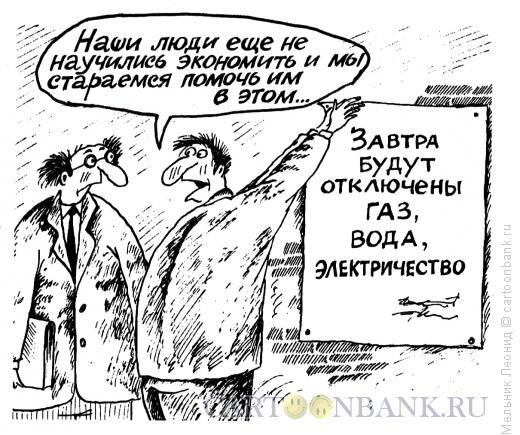 Карикатура: Реальная помощь, Мельник Леонид