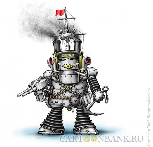 Карикатура: Робот-морпех, Андросов Глеб