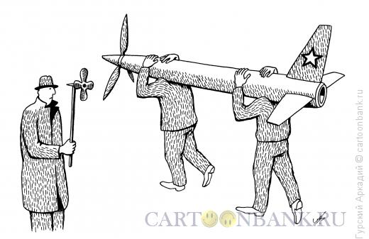Карикатура: Авиаторы, Гурский Аркадий