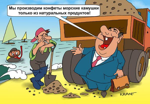 Карикатура: Читайте состав продукта!, Евгений Кран