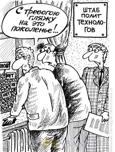 Карикатура: Обеспокоенность, Мельник Леонид