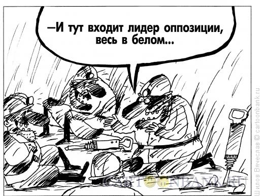 Карикатура: Шахтеры, Шилов Вячеслав