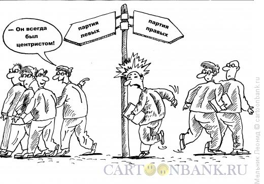 Карикатура: Центрист, Мельник Леонид