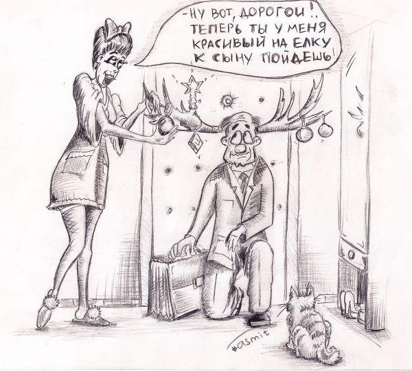 Карикатура: К сыну - на елку!