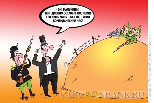 Карикатура: Комендантский час, Тарасенко Валерий