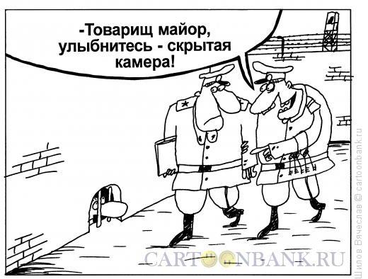 Карикатура: Майор и скрытая камера, Шилов Вячеслав