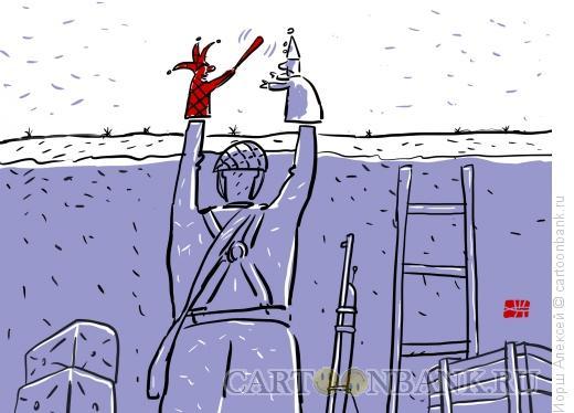Карикатура: Солдат-кукольник, �орш Алексей