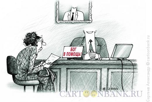 Карикатура: Дежурная улыбка, Сергеев Александр