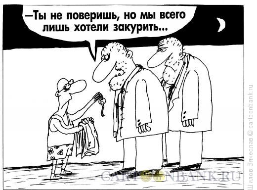 Карикатура: Курево, Шилов Вячеслав