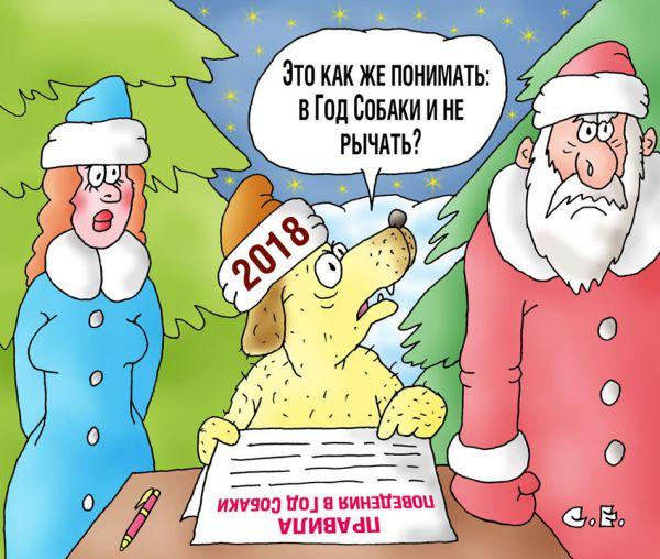 Карикатура: Не рычать, Сергей Ермилов