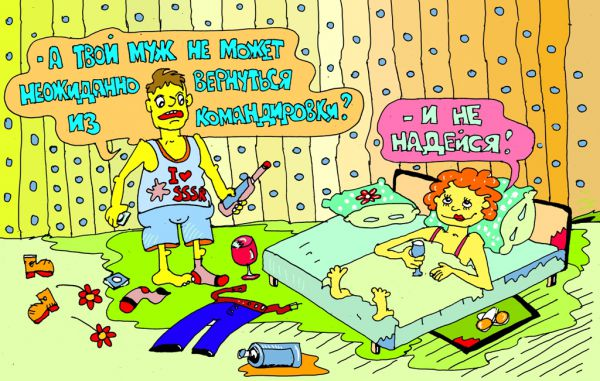 Карикатура: тоска без мужа, leon2008