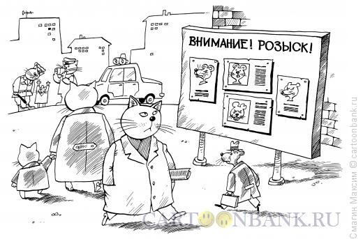 Карикатура: Внимание, розыск!, Смагин Максим