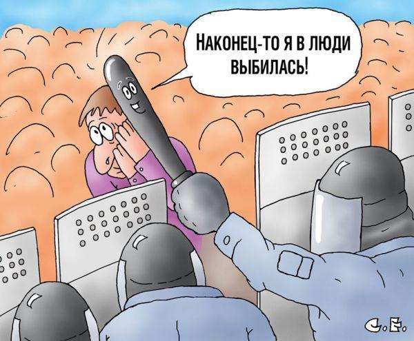 Карикатура: Выбилась в люди, Сергей Ермилов