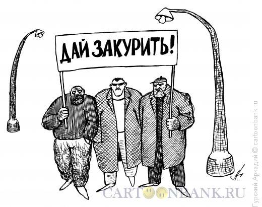 Карикатура: хулиганы, Гурский Аркадий