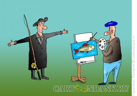 Карикатура: Байка рыболова, Тарасенко Валерий
