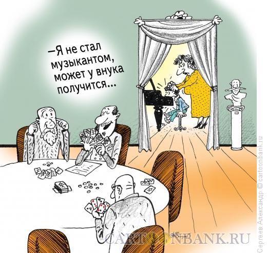 Карикатура: Дети - наше будущее, Сергеев Александр