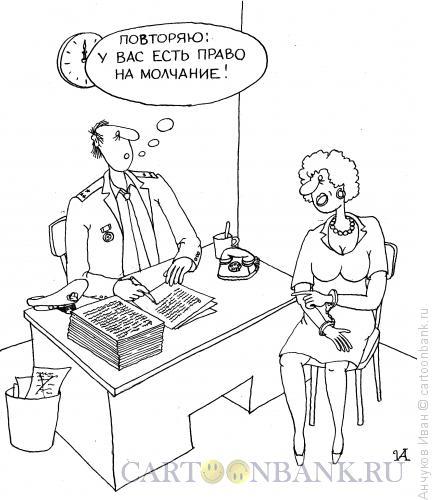 Карикатура: допрос, Анчуков Иван