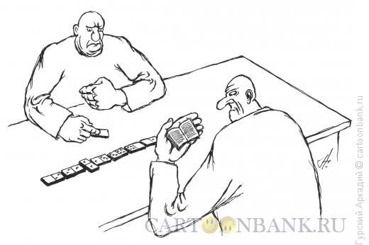Карикатура: игра в домино, Гурский Аркадий