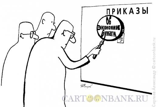 Карикатура: Мини Приказ, Сергеев Александр