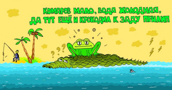 Карикатура: неприятности случаются, leon2008