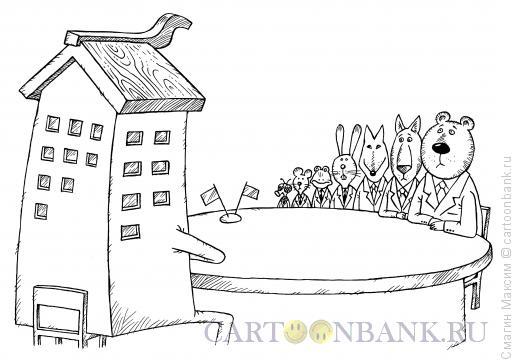 Карикатура: Переговоры с домом, Смагин Максим