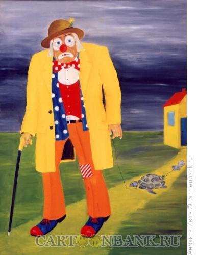 Карикатура: старый клоун, Анчуков Иван