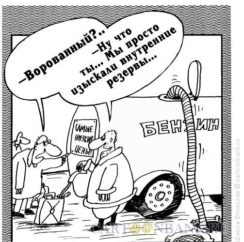 Карикатура: Внутренние резервы, Шилов Вячеслав