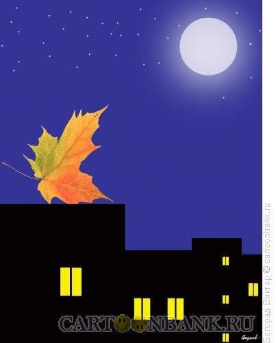 Карикатура: Осенняя ночь, Богорад Виктор