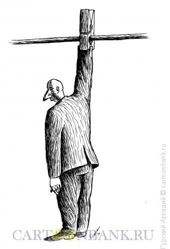 Карикатура: прищепка-рука, Гурский Аркадий