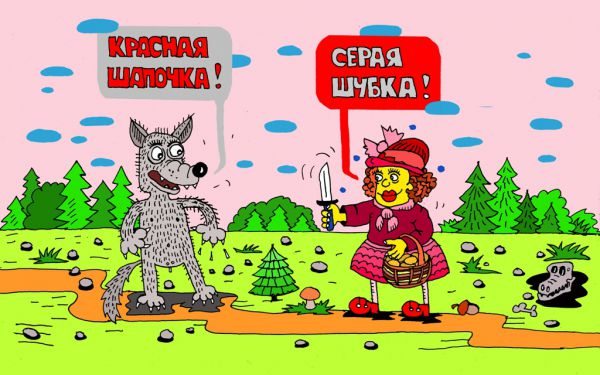 Карикатура: сказка ложь, да в ней намёк..., leon2008
