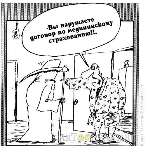 Карикатура: Страхование, Шилов Вячеслав