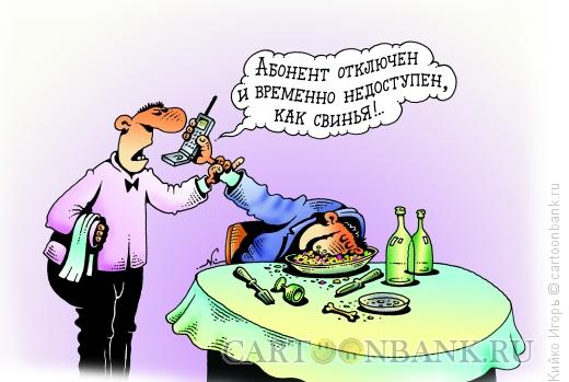 Карикатура: Абонент недоступен, Кийко Игорь