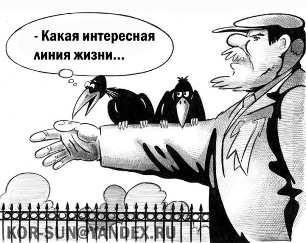 Карикатура: Линия жизни, Сергей Корсун